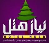 تعرفه و مکان های تبلیغات در نیاز هتل