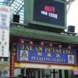 هتل دی اورینتال ایین (D'Oriental Inn Kuala Lumpur) کوالالامپور (۲ ستاره)