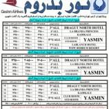 توربدروم پرواز قشم ایر و آسمان ویژه خرداد ۹۴
