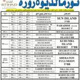 تور مالدیو پرواز قطری تابستان ۹۴