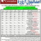 توراستانبول ۲ روزه –کرندون ۱۶ تا ۲۶ خرداد