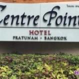 هتل سنترا پوینت پراتونام (Centre Point Pratunam) بانکوک (۴ ستاره)