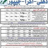 توردهلی-تورآگرا-تورجیپور پرواز ماهان تابستان ۹۴