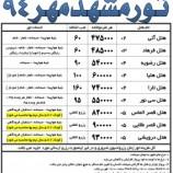 تور مشهد مهر ۹۴