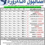 تور استانبول ۵ تا ۸ روزه پرواز ایران ایر تا اطلاع ثانوی