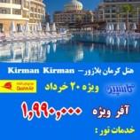 تور لحظه آخری آنتالیا هتل کرمان بلازور ۲۰ خرداد پنجشنبه