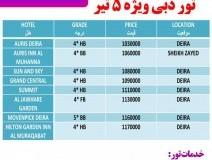 تور دبی ویژه ماه رمضان با بهترین هتل ها