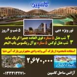 پکیج استثنایی دبی با خدمات UALL