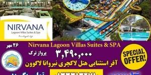 آفر استثنایی و تکرار نشدنی یکی از بهترین هتل هتلی آنتالیا نیروانا لاگوون