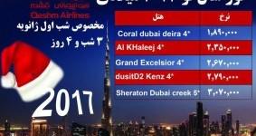 تور سال نو ۲۰۱۷  میلادی دبی