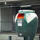 صندوق پست های عجیب  ژاپنی ها