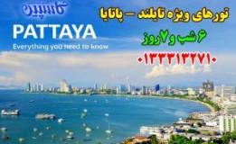۶ شب پاتایا ویژه بهمن ۹۵