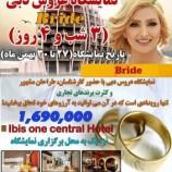👰🏼💐✨نمایشگاه عروس دبی ✨💐👰🏼