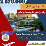 تور آنتالیا نوروز ۹۶ هتل فیم رزیدنس لار با خدمات یوال