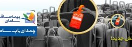 خرید آنلاین بیمه مسافرتی سامان