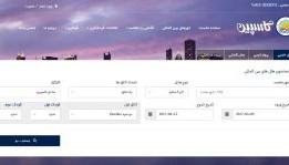 رزرور آنلاین هتل های سراسر جهان