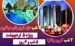 تور ترکیبی دبی اقامت در هتل با خدمات یو آل