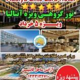 آفر ویژه و بسیار محدود هتل آدالیا الیت ویژه ۵ خرداد ۹۵